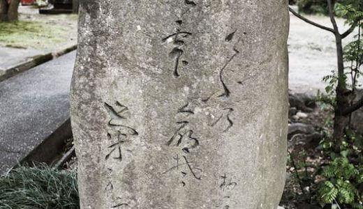 桜井梅室の句碑