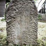 金沢宝泉寺の柳隠軒蹟に建つ芭蕉句碑