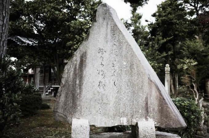 櫻井梅室句碑
