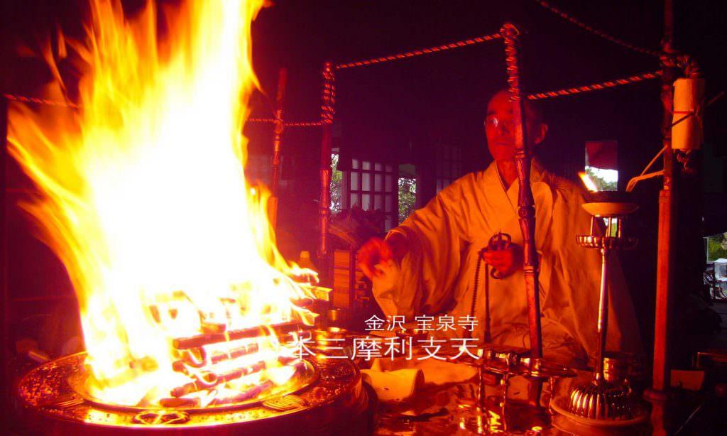 金沢 摩利支天 宝泉寺