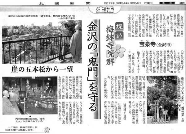 金沢の鬼門を守る
