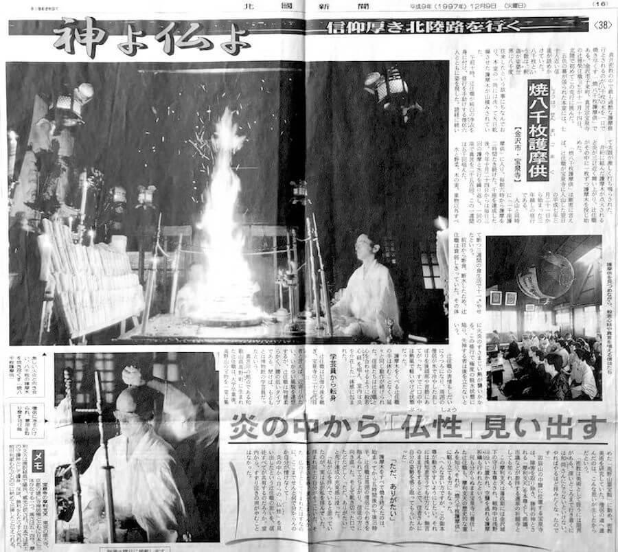北國新聞、1995年12月9日
