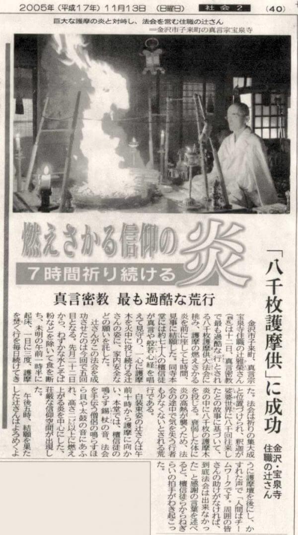(北國新聞、2005年11月13日)