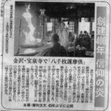 「四季のうた」北國新聞2002年1月3日