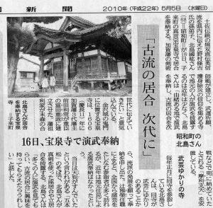 「古流の居合 次代に」宝泉寺で演武奉納