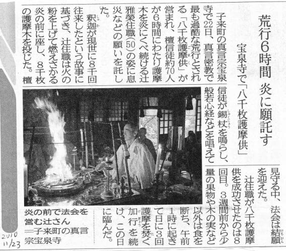 (北國新聞2010年11月23日)