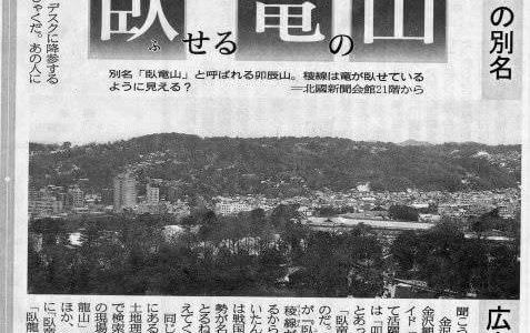 宝泉寺|臥せる竜の山