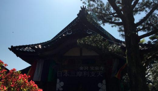 摩利支天|宝泉寺〈消える本堂のヒミツ〉