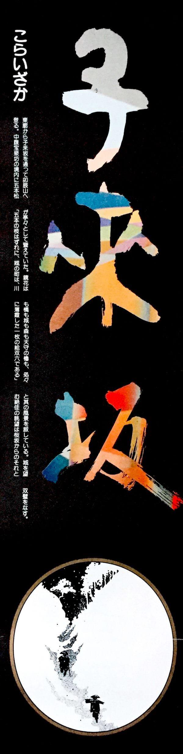 子来坂(森八、1982年カレンダー)