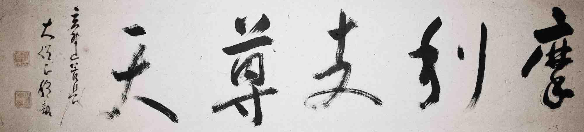 金山穆韶大僧正筆「摩利支尊天」金沢宝泉寺