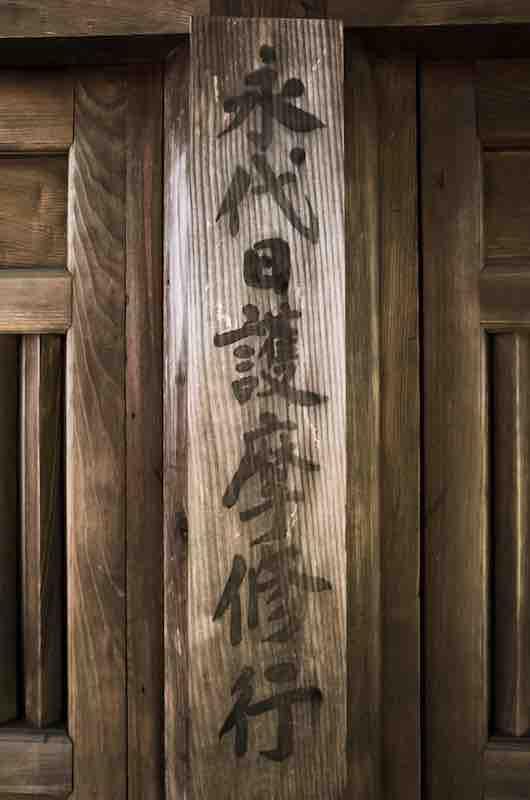 永代日護摩修行 金沢 宝泉寺