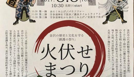 第1回火伏せまつり(2017年8月8日)〈台風接近で中止〉