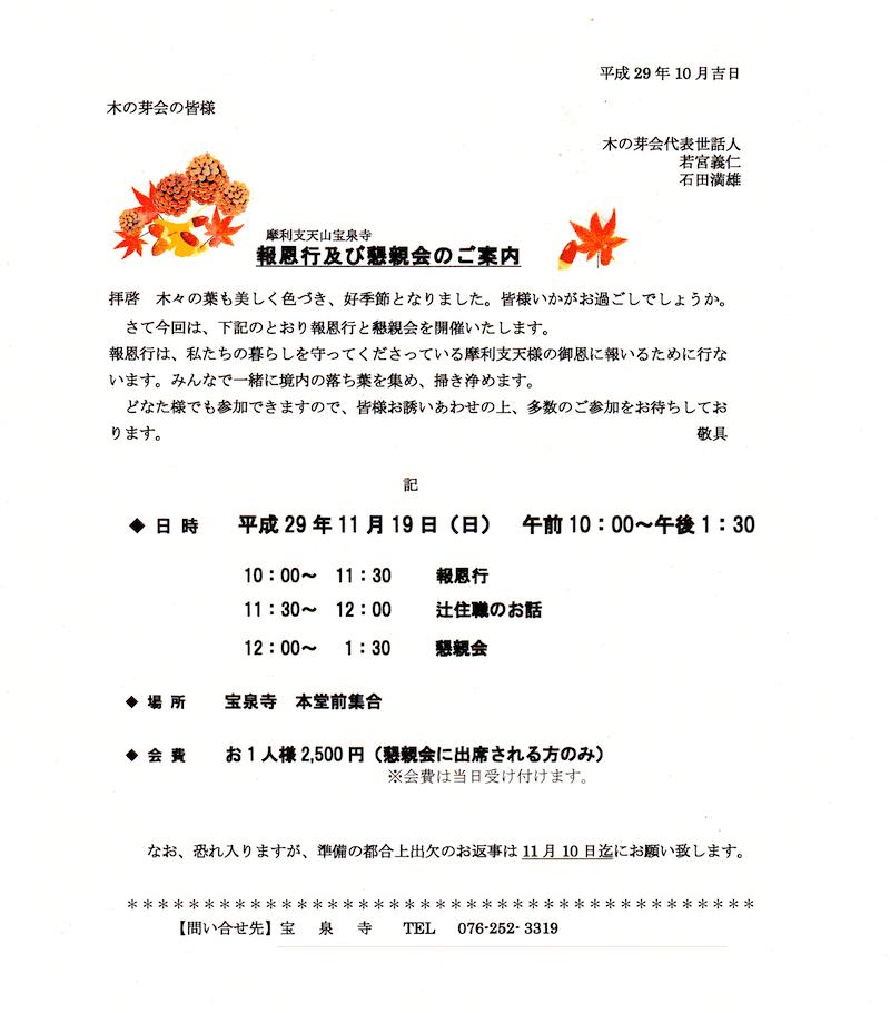 平成29年11月 宝泉寺木の芽会