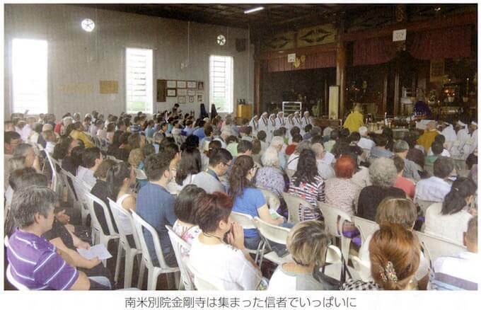 南米別院金剛寺は集まった信者さんでいっぱいに