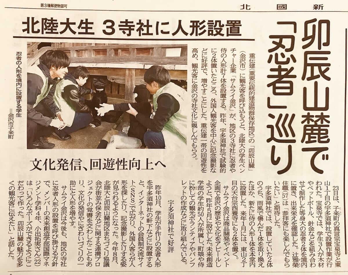 2017年12月24日「北国新聞」
