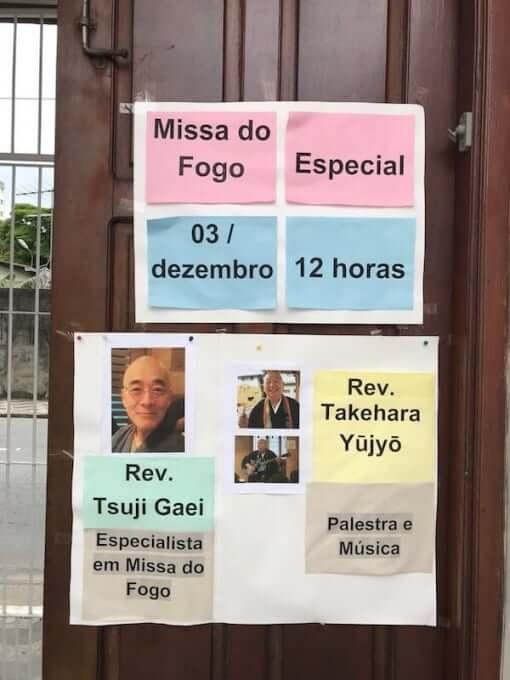 南米開教区ブラジル別院サンパウロ金剛寺での護摩法要ポスター