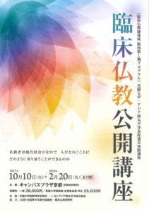 臨床仏教師養成 公開講座 関西第1期 プログラム