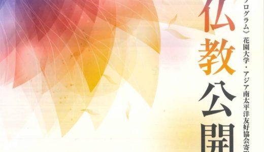 臨床仏教公開講座