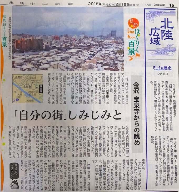 金沢市民の「秘密の名所」(2018年2月18日「中日新聞」)