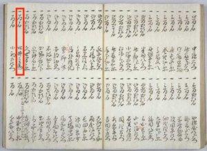 寛永4年侍帳 石川県立図書館