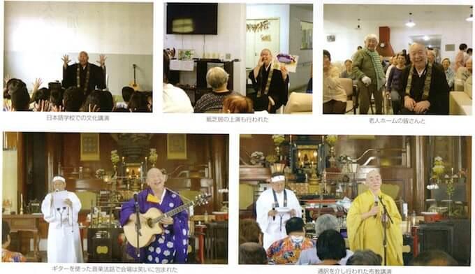 ブラジル金剛寺で特別伝道護摩供を厳修〈護摩と音楽法話〉