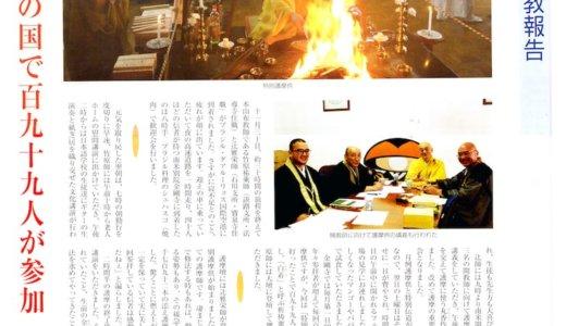 サンパウロ金剛寺で特別伝道護摩供(2)高野山真言宗南米開教区巡回報告書