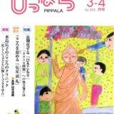 「ぴっぱら」第593号 2018年3月ー4月号表紙