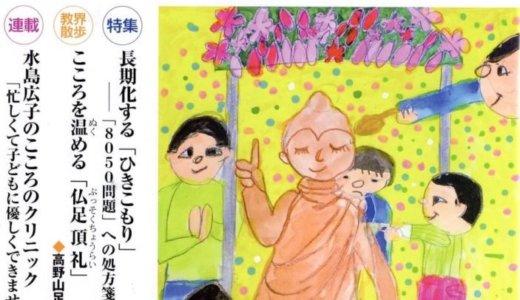 社会とつながる仏教