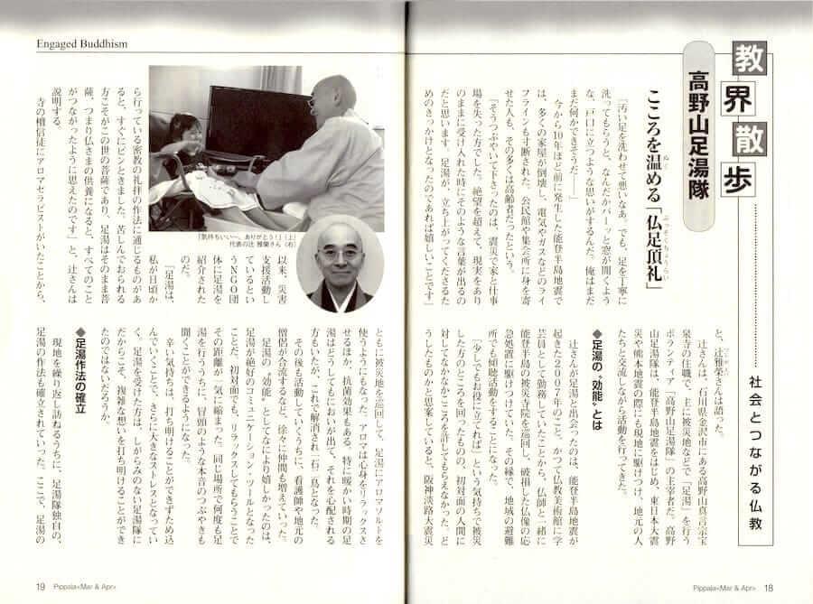 「ぴっぱら」第593号 2018年3月ー4月号p.18〜p.19