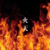 護摩|大日如来の智慧の火(火天)