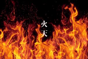 火天(大日如来の智慧の火)