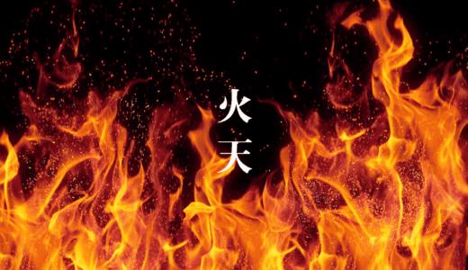 大日如来の智慧の火(火天)