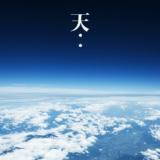 護摩|神々への供養 1(世天)