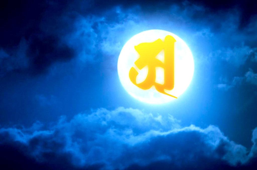 密教冥想法