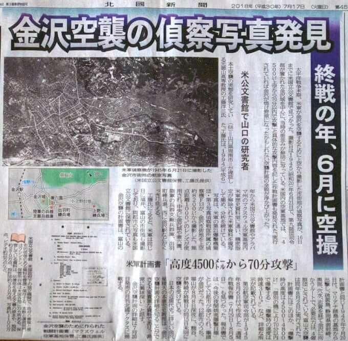 金沢空襲の偵察写真発見(「北國新聞」2018年7月17日)