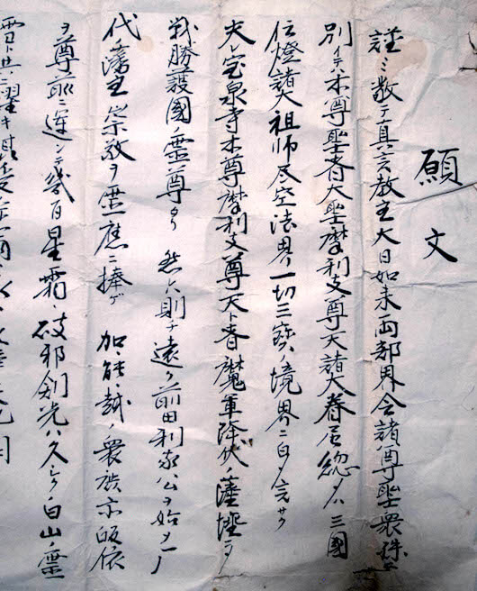 願文(部分) 宝泉寺蔵
