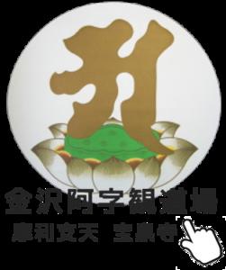 金沢阿字観道場