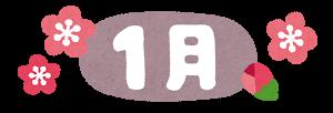 〈護摩祈祷・法話〉1月1日宝泉寺