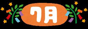 〈護摩祈祷・法話〉7月1日宝泉寺