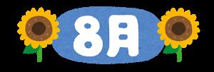 〈護摩祈祷・法話〉8月1日宝泉寺