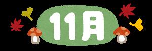 〈護摩祈祷・法話〉11月1日宝泉寺
