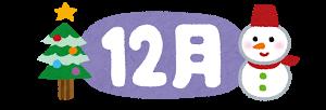 〈護摩祈祷・法話〉12月1日宝泉寺