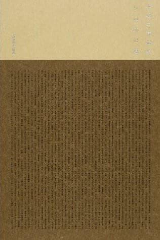 国本昭二遺稿集『クリの木の墓』北國新聞社出版局、2006年