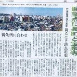 眺望点に長町と宝泉寺(北国新聞、2018年9月15日)