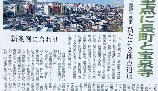 宝泉寺、金沢市「保全眺望点」に選定さる。