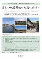 金沢市における美しい眺望景観の形成に関する条例パンフレット