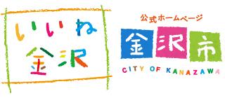 いいね金沢(金沢市ホームページ)
