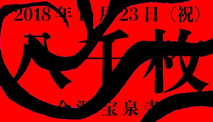 2018年11月28日「八千枚護摩供」金沢宝泉寺道場
