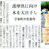 護摩供に向け木を天日干し。子来町の宝泉寺「北國新聞」2018年10月10日。