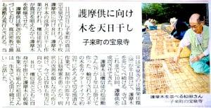 八千枚護摩修行のクライマックス(結願の座)で焼き尽くす8000本の乳木をつくる工程
